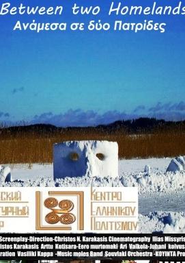 Προβολή του Ανάμεσα σε δύο Πατρίδες απο το Θερινό σινεμά του Κέντρου Ελληνικού Πολιτισμού Μόσχας