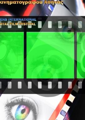 8ο Διεθνές Φεστιβάλ Ψηφιακού Κινηματογράφου Αθήνας AIDFF