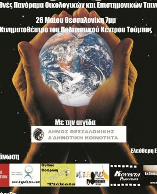 To Διεθνές Πανοράμα Οικολογικών και Επιστημονικών ταινιών ταξιδεύει στην θεσσαλονίκη