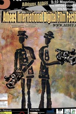 Το Διεθνές Φεστιβάλ Ψηφιακού Κινηματογράφου Αθήνας ταξιδεύει στην Κύπρο