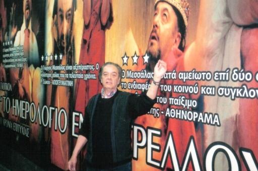 Το ταξίδι πνοής Γιώργος Μεσσάλας στίς Ημέρες Κινηματογράφου στην Δροσιά